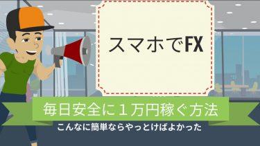 スマホでFX最強説 DMMFX始め方「簡単です」